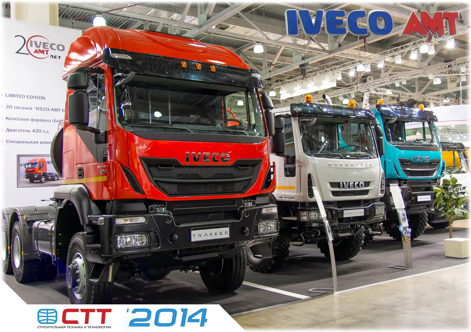 Iveco AMT СТТ 2014
